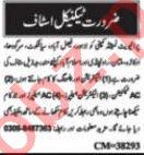 Nawaiwaqt Sunday Classified Ads 3rd Jan 2021 Manufacturing