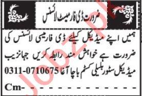 Pharmacist & Pharmacy Technician Jobs 2021 in Quetta