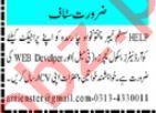 Subject Specialist & Quran Teacher Jobs 2021 in Peshawar