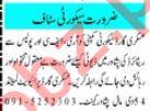 Security Incharge & Security Guard Jobs 2021 in Peshawar