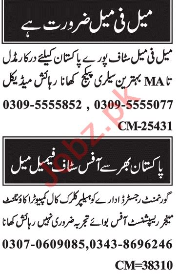 Telephone Operator & Admin Manager Jobs 2021 in Islamabad
