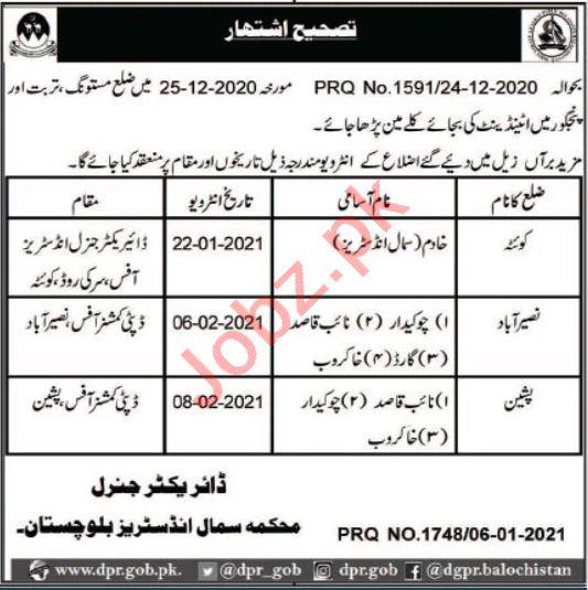 Small Industries Development Board SIDB Quetta Jobs 2021