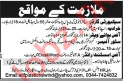 Store Officer & Office Assistant Jobs 2021 in Alif Industry