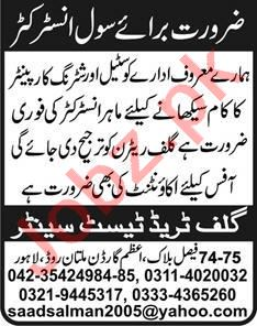 Civil Instructor & Accountant Jobs 2021 in Lahore