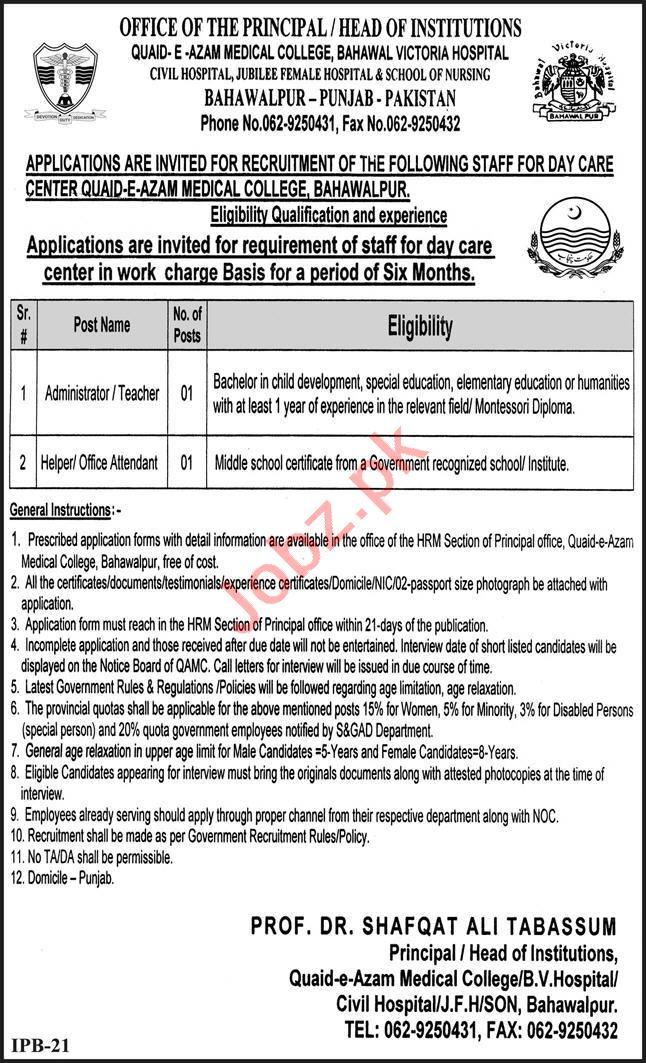 Bahawal Victoria Hospital QAMC Bahawalpur Jobs 2021