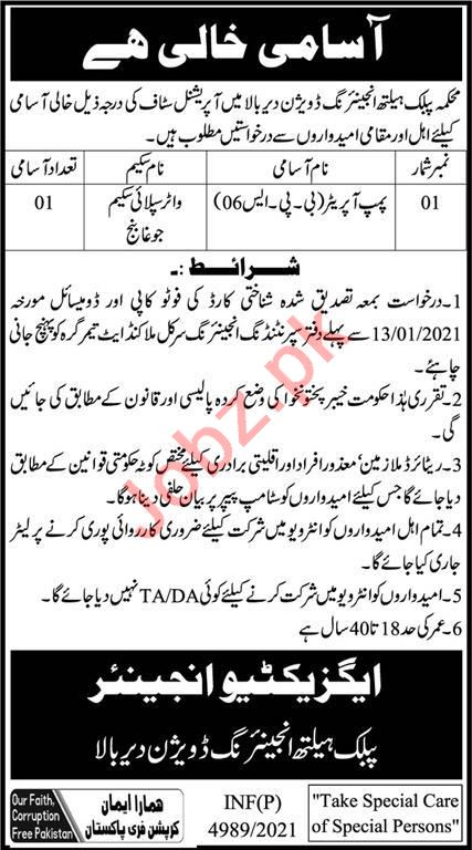 Public Health Engineering Division PHED Upper Dir Jobs 2021