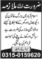 House Staff Jobs 2021 in Islamabad