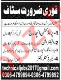 Production Incharge & Electrician Jobs 2021 in Lahore