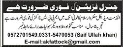 General Physician Job 2021 in Attock