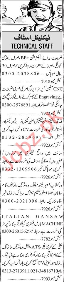 Jang Sunday Classified Ads 10 Jan 2021 for Technical Staff