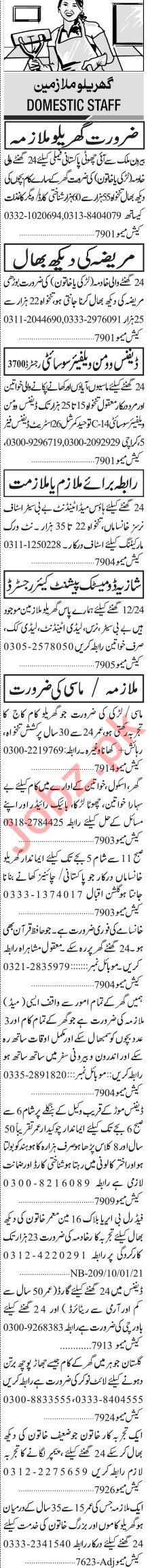Jang Sunday Classified Ads 10 Jan 2021 for Domestic Staff