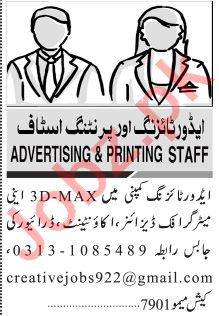 Jang Sunday Classified Ads 10 Jan 2021 for Advertising Staff