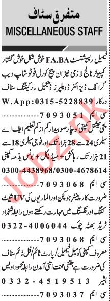 Jang Sunday Classified Ads 10 Jan 2021 for Office Staff