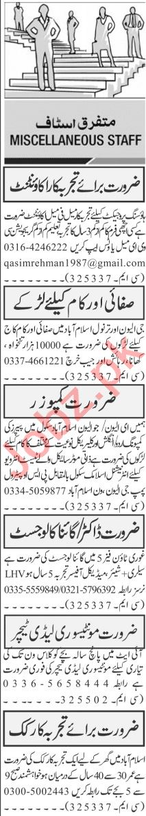 Jang Sunday Classified Ads 10 Jan 2021 for Management Staff
