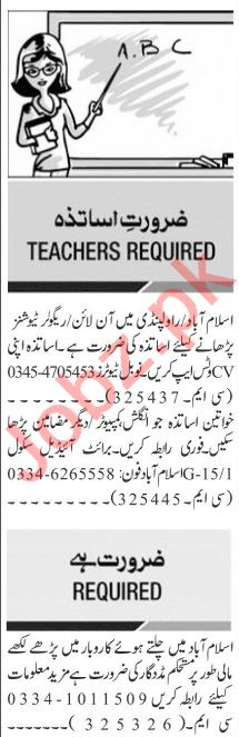 Jang Sunday Classified Ads 10 Jan 2021 for Teaching Staff