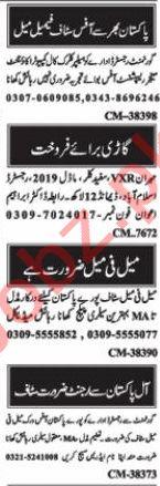 Nawaiwaqt Sunday Islamabad Classified Ads 10 Jan 2021