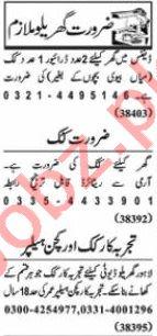 Nawaiwaqt Sunday Classified Ads 10 Jan 2021 for House Staff
