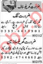 Dunya Sunday Classified Ads 10 Jan 2021 for House Staff