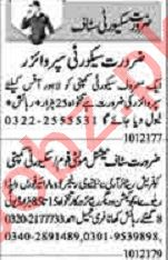 Dunya Sunday Classified Ads 10 Jan 2021 for Security Staff