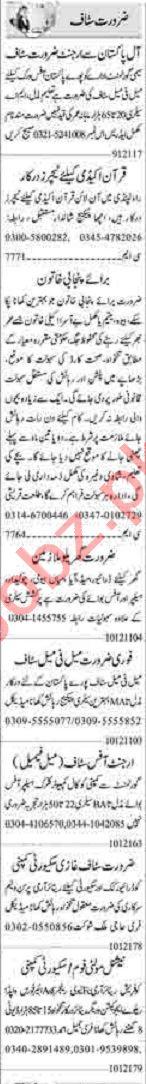 Dunya Sunday Islamabad Classified Ads 10 Jan 2021