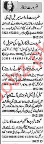 Dunya Sunday Classified Ads 10 Jan 2021 for Showbiz