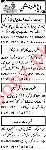 Aaj Sunday Classified Ads 10 Jan 2021 for Administration