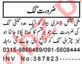 Aaj Sunday Classified Ads 10 Jan 2021 for House Staff