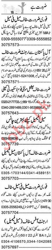 Express Sunday Faisalabad Classified Ads 10 Jan 2021