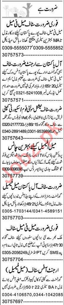 Express Sunday Gujranwala Classified Ads 10 Jan 2021