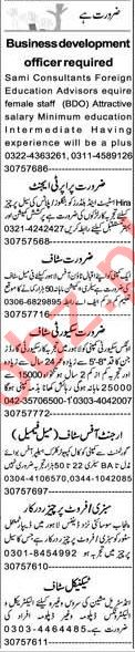 Express Sunday Lahore Classified Ads 10 Jan 2021