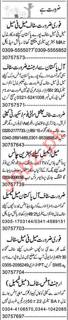 Express Sunday Sargodha Classified Ads 10 Jan 2021