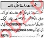 Khabrain Sunday Classified Ads 10 Jan 2021 for Hotel Staff