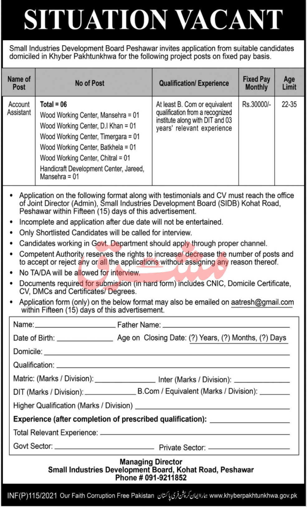 Small Industries Development Board Jobs 2021