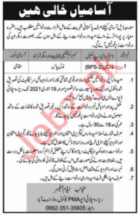 Pak Army Reserve Supply Depot PMA Kakul Abbottabad Jobs 2021