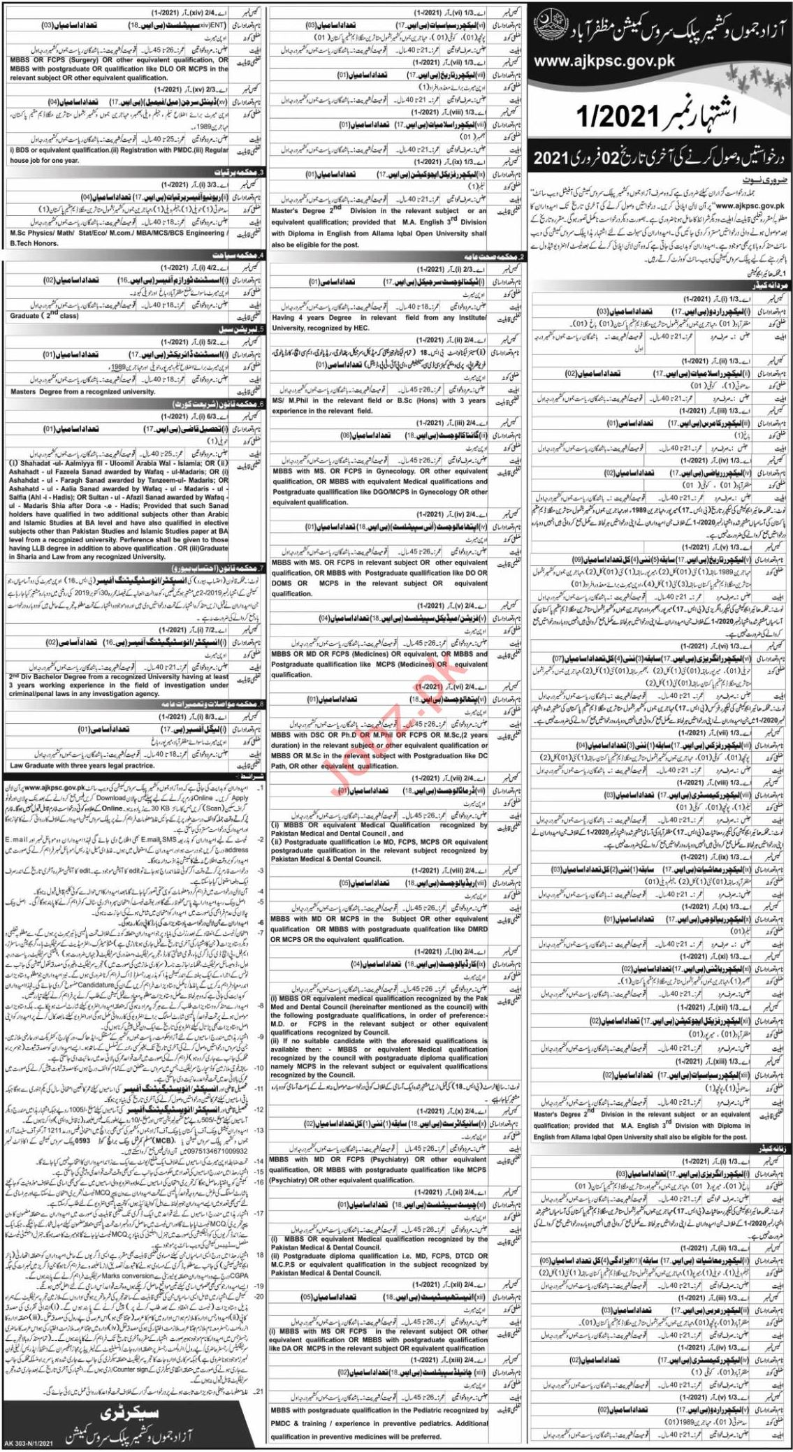 AJKPSC Public Service Commission Muzaffarabad Jobs 2021