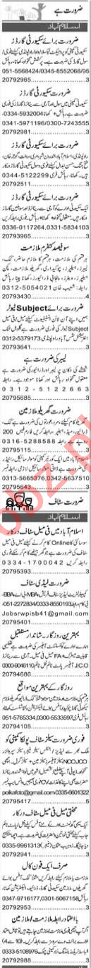 Admin Officer & Security Guard Jobs 2021 in Islamabad