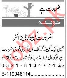 Graphic Designer & Computer Designer Jobs 2021 in Quetta