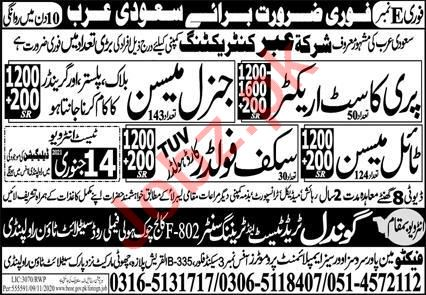Precast Erector & Tile Mason Jobs 2021 in Saudi Arabia