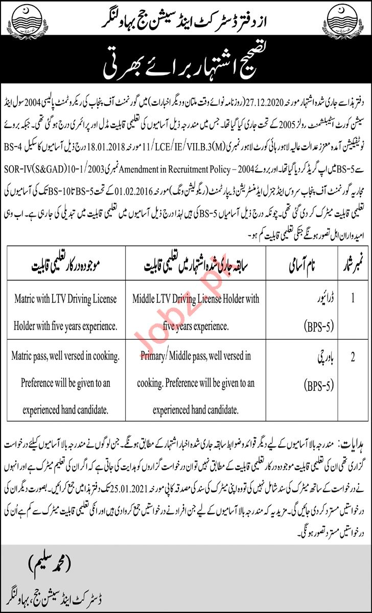 District & Session Court Bahawalnagar Jobs 2021 for Driver