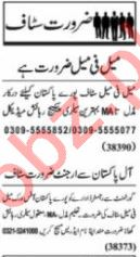 Account Manager & Salesman Jobs 2021 in Lahore