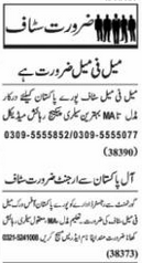Office Work Staff Jobs in Lahore