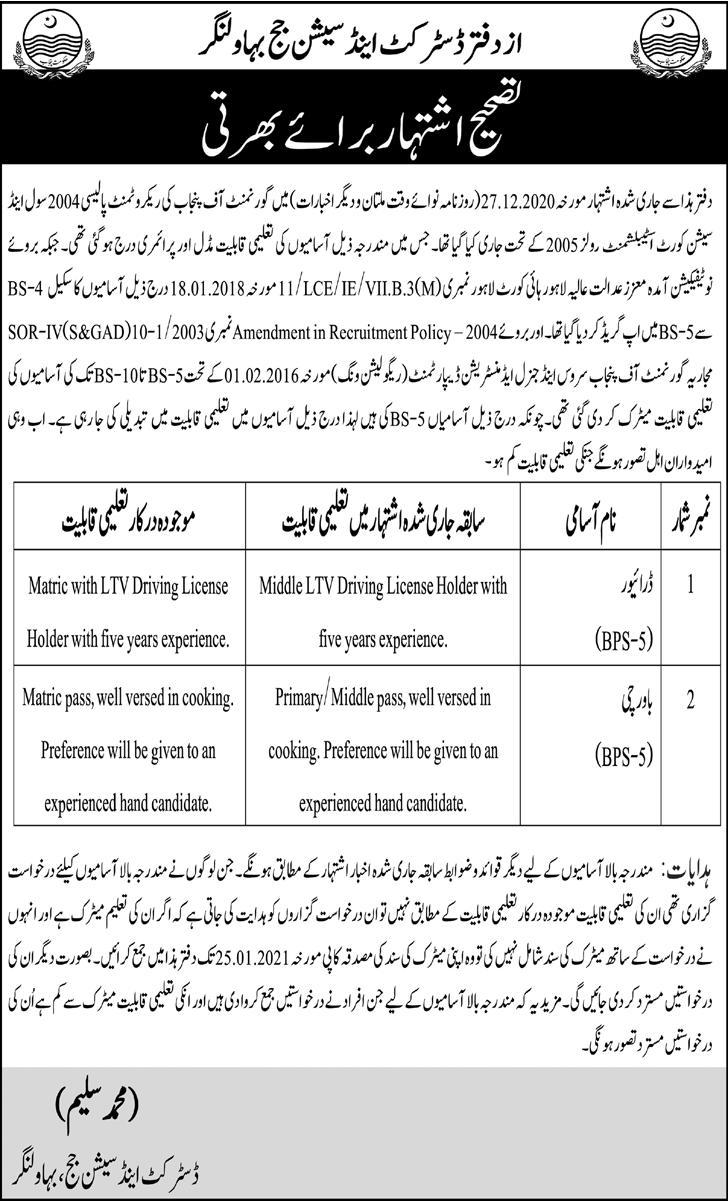 District & Session Judge Bahawalnagar Jobs 2021