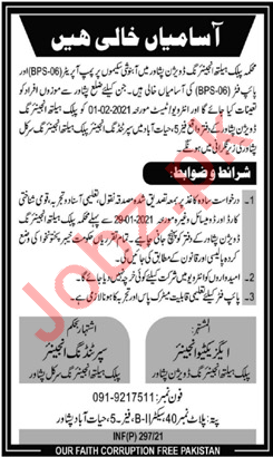 Technical Staff Jobs in Public Health Engineering Division