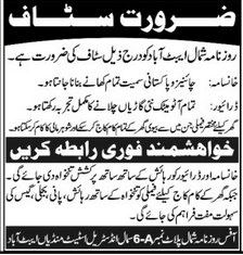 Daily Shamal Newspaper Cook & Driver Jobs 2021