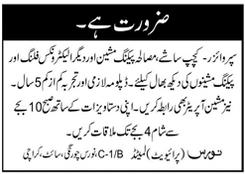 Supervisor Machine Operator Jobs in Karachi