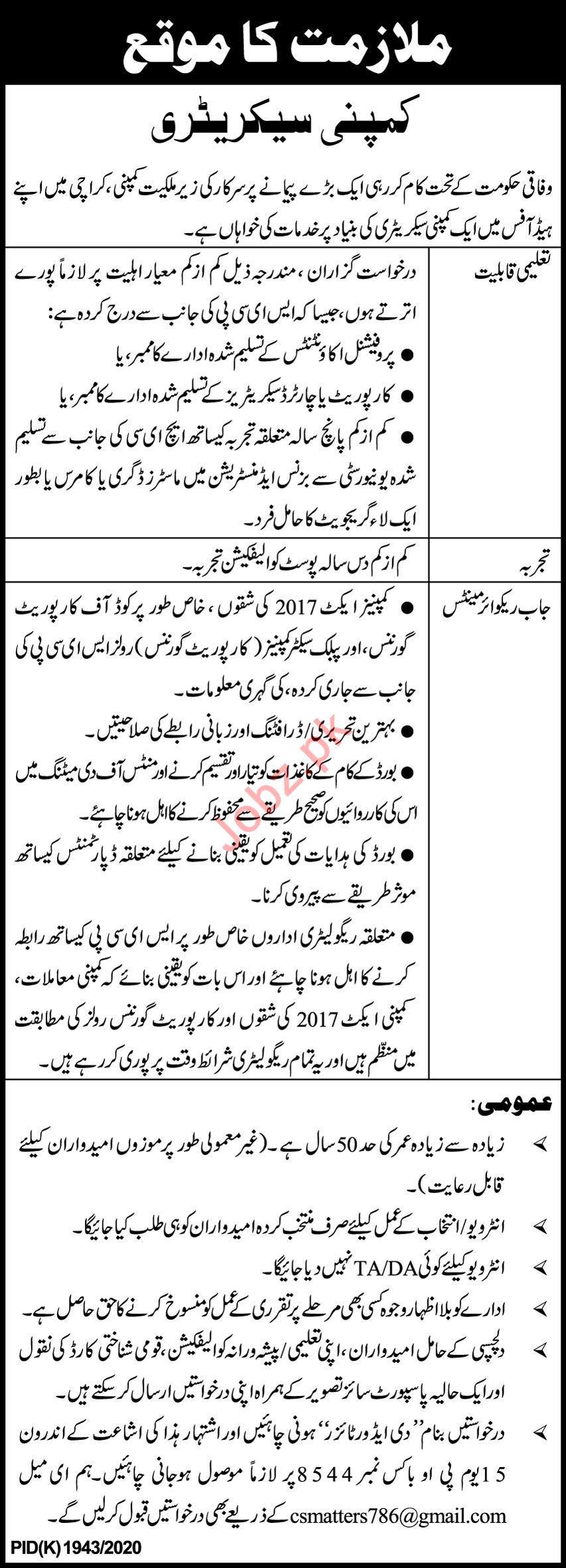 Company Secretary Jobs in Public Sector Organization