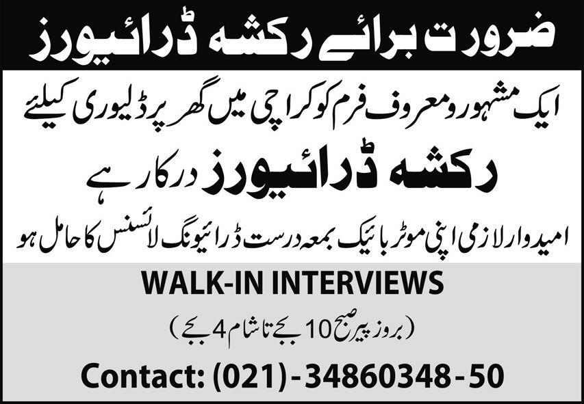 Rikshaw Driver Jobs 2021 in Karachi