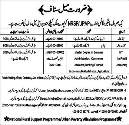 Micro Finance Department Jobs 2021 in Faisalabad