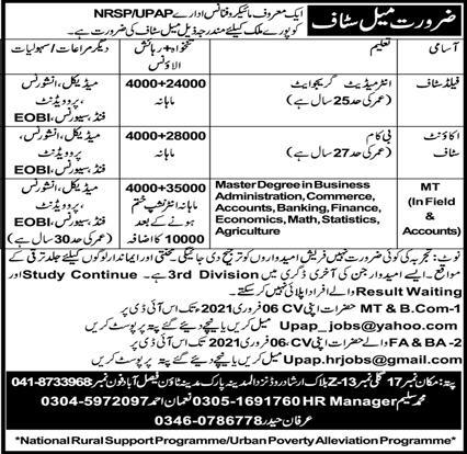 NRSP UPAP Faisalabad Jobs 2021