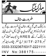 Daily Aaj Newspaper Classified Marketing Jobs 2021